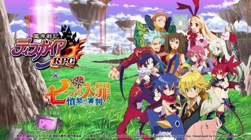 「魔界戦記ディスガイアRPG」とTVアニメ「七つの大罪 憤怒の審判」のコラボイベントが復刻開催!