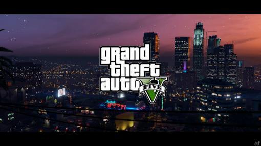 PS5/XboxSX|S版「グランド・セフト・オートV」「GTAオンライン」は2022年3月に発売