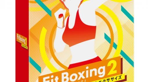 「Fit Boxing 2 -リズム&エクササイズ-」Joy-Conアタッチメントがセットになった同梱版が12月9日に発売決定!