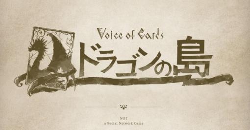 ヨコオタロウ氏、齊藤陽介氏ら『NieR』『ドラッグ オン ドラグーン』シリーズ手掛けるスタッフの最新作『Voice of Cards ドラゴンの島』発表!