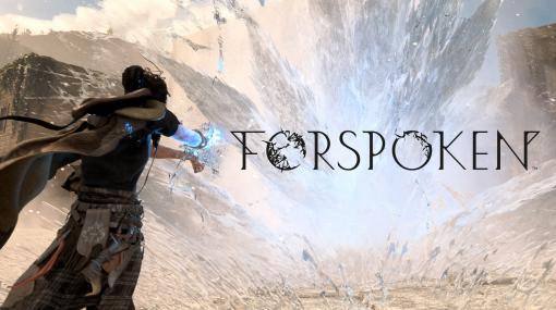 異世界アーシアでの旅が始まる。スクエニ、「FORSPOKEN」ストーリー紹介トレーラーを公開