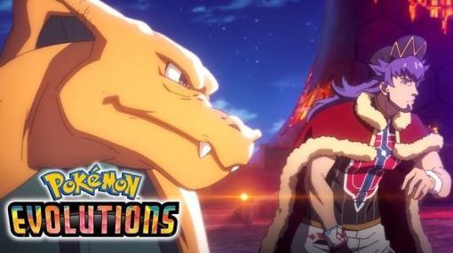 チャンピオンのダンテとリザードンの複雑な思いを描く『Pokémon Evolutions』第1話が公開。シリーズ25周年記念のオリジナルアニメ