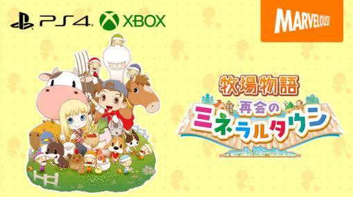 『牧場物語 再会のミネラルタウン』PS4/XboxOne向けプロモーション映像が公開!発売は11月25日