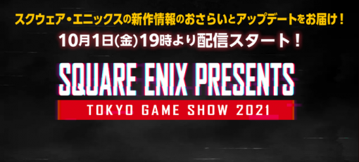 【TGS】スクエニ『SQUARE ENIX PRESENTS at TGS 2021 Online』10月1日19時配信決定!「Forspoken」や「FFオリジン」などの情報も…!?