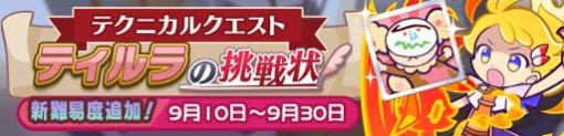 """「ぷよクエ」,""""テクニカルクエスト ティルラの挑戦状""""が開催。フルパワーピックアップガチャは明日11日から"""