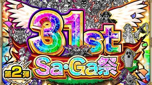 「ロマンシング サガ リ・ユニバース」でサガシリーズ31周年を記念したSa・Ga祭第2弾が開催