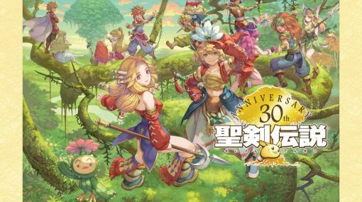 「聖剣伝説 30周年記念展 in animate ONLY SHOP」がアニメイトの一部店舗で開催