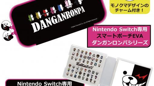 「ダンガンロンパ」シリーズのゲームアクセサリー全2種がマックスゲームズより11月上旬に発売