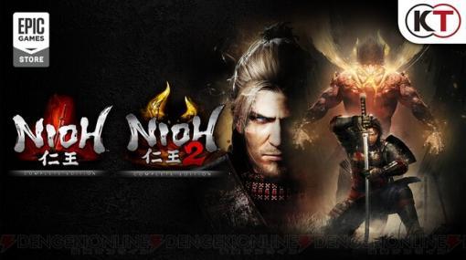 『仁王 Complete Edition』が期間限定で無料! Epic Games Store版『仁王』シリーズ発売