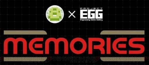 レトロゲーム配信サービス・プロジェクトEGGからNFTが発売