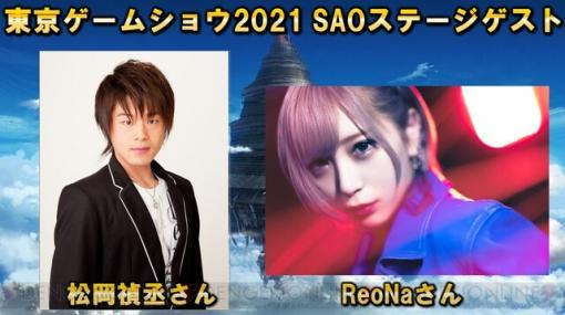 『SAO』TGSのSPステージに松岡禎丞さんとReoNaさんの出演が決定!