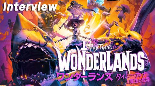 『ワンダーランズ ~タイニー・ティナと魔法の世界』開発インタビュー。ボダランとは異なるキャラクタービルドシステムやマルチプレイの仕様などを聞いた
