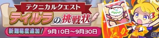 「ぷよぷよ!!クエスト」新難易度も追加された「テクニカルクエスト ティルラの挑戦状」が開催!