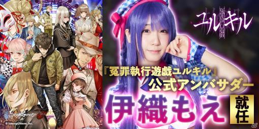 「冤罪執行遊戯ユルキル」コスプレイヤー・伊織もえさんが公式アンバサダーに就任!