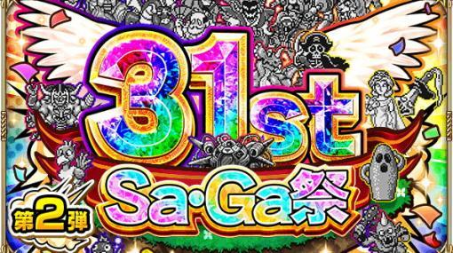 「ロマンシング サガ リ・ユニバース」で「サガ31周年記念Sa・Ga祭 第2弾」が開催!