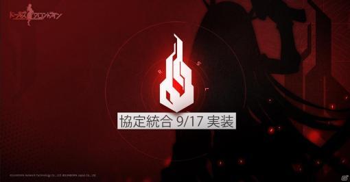 「ドールズフロントライン」強力な敵対勢力を味方にできる新システムが9月17日に実装!