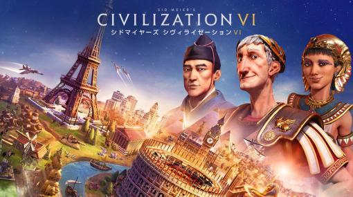 『シヴィライゼーション VI』のNintendo Switch版が70%オフの「990円」でセールを実施中。9月13日(月)まで