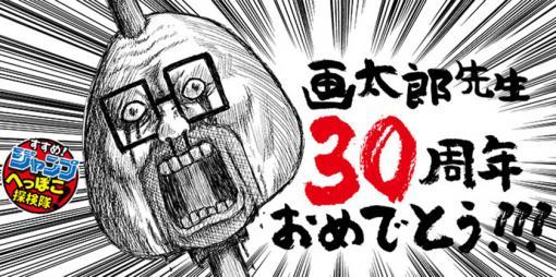【58話】画太郎先生30周年おめでとう - 少年ジャンプ+α
