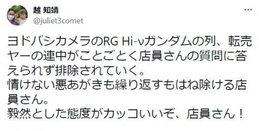 痛いニュース(ノ∀`) : 「RG Hi-νガンダム」販売→ヨドバシカメラで商品名を言えない転売ヤーが次々撃退される - ライブドアブログ