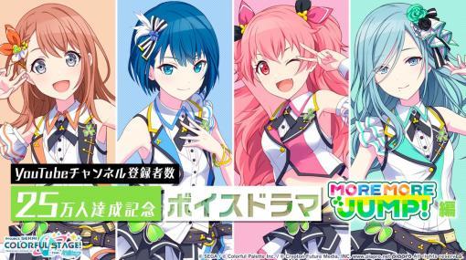 「プロジェクトセカイ」のYouTubeチャンネル登録者数25万人達成記念のボイスドラマが公開!