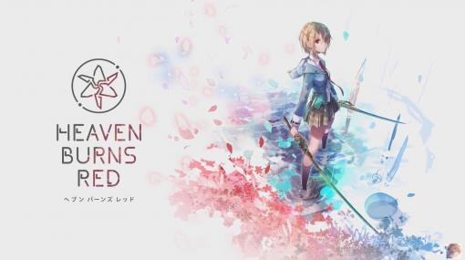 『CLANNAD』などKeyの麻枝准氏の新作『ヘブンバーンズレッド』のゲームの詳細が判明。近未来の世界で、宇宙からの謎の生命体に立ち向かう少女を描く