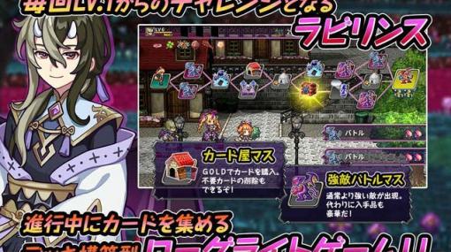 ケムコの新作デッキ構築型ローグライトRPG『デビラビローグ』9/16配信!