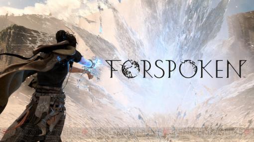 スクエニの新作アクションRPG『フォースポークン』登場キャラが判明。異世界でのアクションに注目