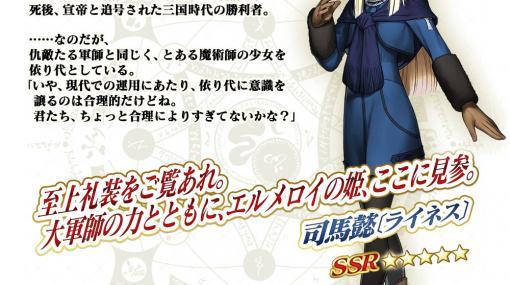「FGO Arcade」にて復刻コラボイベント「レディ・ライネスの事件簿」が9月14日より開催!