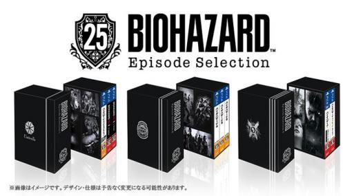 PS4『バイオハザード 25th エピソードセレクション』11月25日発売決定!最新作「ヴィレッジ」などシリーズ作品を3つにまとめたお得なパッケージ
