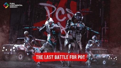 "PC版「PUBG」の国際大会""PUBG CONTINENTAL SERIES 5""が9月16日から開催。日本語配信も決定"