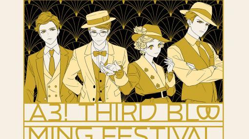 「A3! THIRD BLOOMING FESTIVAL」が11月13日と14日に両国国技館で開催決定