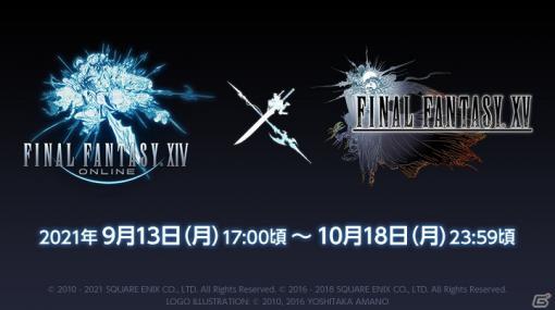 「ファイナルファンタジーXIV」にて「ファイナルファンタジーXV」とのコラボイベント「英雄への夜想曲」が再演!