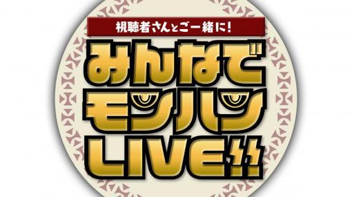 「カプコンTV!」が9月15日に配信!コスプレイヤーの伊織もえさんが「みんなでモンハンLIVE!!」のゲストとして登場