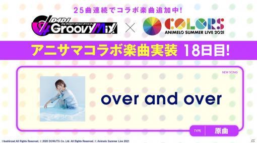 「D4DJ Groovy Mix」にアニサマとのコラボ楽曲「over and over」が原曲で追加!