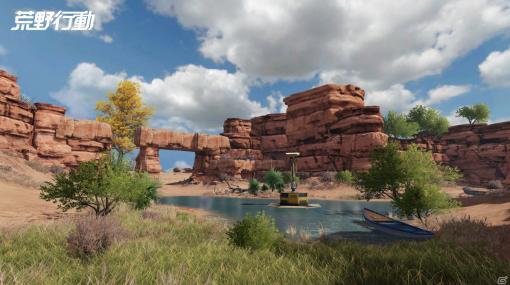 「荒野行動」新マップ「孤島作戦」が9月23日に実装!峡谷や沼地、砂漠などさまざまなロケーションが点在する島