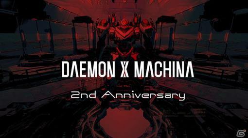 「DAEMON X MACHINA」の発売2周年を記念して開発陣による「ライブストリーミング配信」が本日20時より実施!