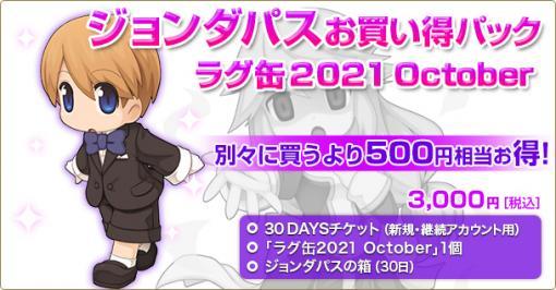 「ラグナロクオンライン」,2種類の「ラグ缶2021 October」が9月16日15:00に発売