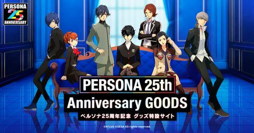 ペルソナシリーズ誕生25周年を記念した「PERSONA 25th Anniversary GOODS特設サイト」がオープン。小清水亜美さん出演の紹介動画が公開