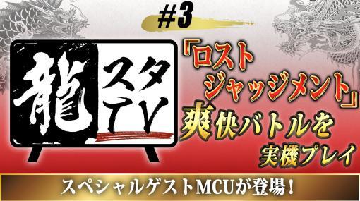 龍スタTV第3回が本日20:00に配信。「LOST JUDGMENT」を実況プレイ