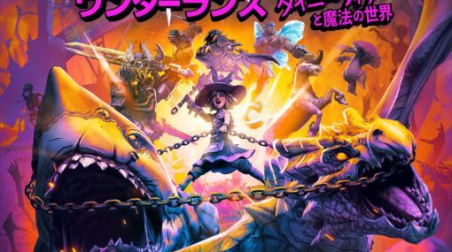 「ワンダーランズ 〜タイニー・ティナと魔法の世界」開発者インタビュー。TRPGのような世界で繰り広げられる,ハクスラRPGシューターの魅力
