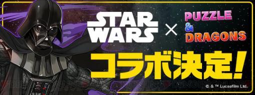 『スターウォーズ』×『パズドラ』大型コラボが9月18日より開催