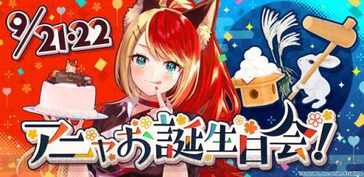 『ユージェネ』アニャの誕生日を記念するイベントが開催!