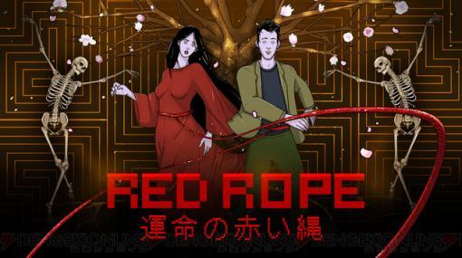 『Red Rope 運命の赤い縄』日本ローカライズ版が発売決定