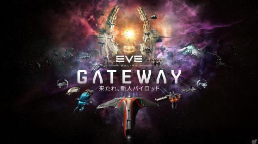 「EVE Online」にて「第3四半期テーマ:ゲートウェイ」が配信開始!新規・復帰プレイヤー向けのトレーニングプログラムが登場