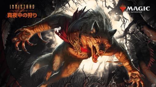 「マジック:ザ・ギャザリング」の新カードセット「イニストラード:真夜中の狩り」が9月24日に発売!