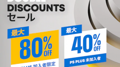 PS Plus会員は最大80%OFF!『Double Discount セール』開催!「キングダムハーツ3」最大70%オフなど、今週の一本「オーバーウォッチ」は75%オフに