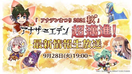 """「アナザーエデン」,""""ゼヴィーロ""""のアナザースタイルが登場。生放送は9月28日に配信"""