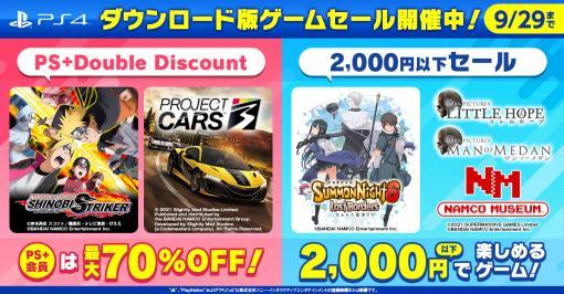「シノビストライカー」が最大70%オフ,「サモンナイト6」は2000円以下など,バンダイナムコ作品をお得に買えるセールがPS Storeで開催