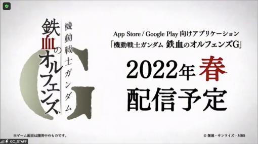 """スマホアプリ「鉄血のオルフェンズG」の2022年春配信が発表された第2回ガンダムカンファレンスをレポート。映画""""ククルス・ドアンの島""""の情報も"""