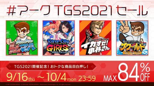 """「くにおくん」シリーズ作品を中心に,PS4/Switch向けDLタイトルが最大84%オフ。""""アークTGS2021スペシャルセール""""がスタート"""